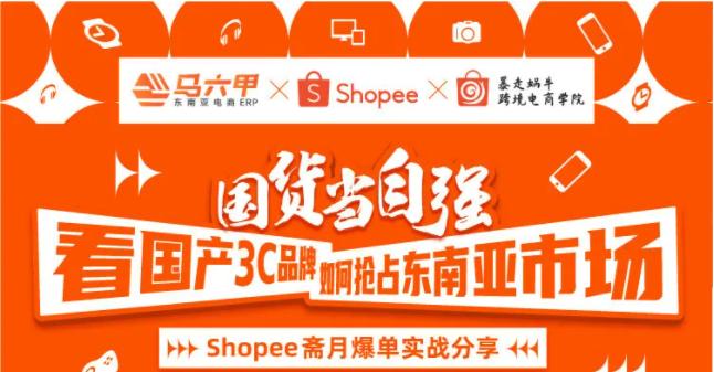 shopee卖家如何快速出单?做虾皮3个月单店50万3C卖家爆单实战分享